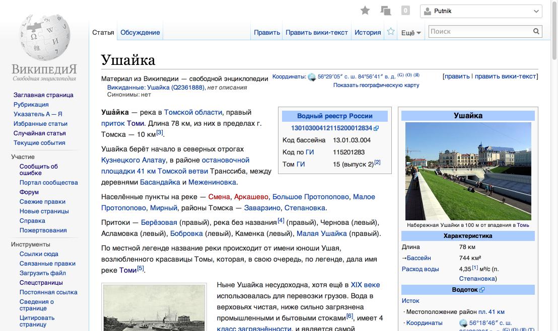 Ушайка — Википедия